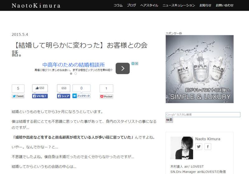 美容室air/エアーのカリスマ美容師・木村直人氏の公式ブログ