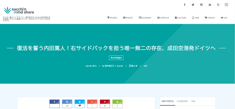 WordPress無料テーマから有料テーマDigiPress「Fancie NOTE」に変更後、デザイン調整作業をおこなうWEBマガジン・SACCHI'N MIND SHAREのスクリーンショット