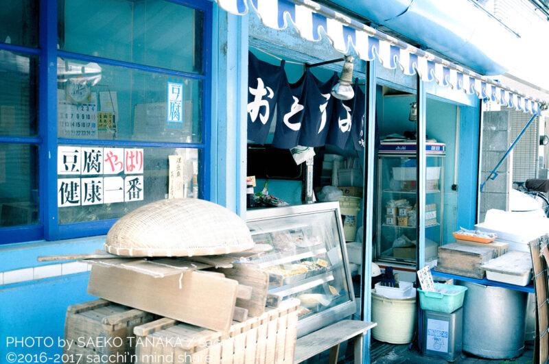 大森駅周辺の商店街にある昔ながらの豆腐店