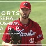 日本へ来日以来、リーグ優勝の原動力となった活躍を続ける、広島カープの先発投手・エースピッチャーのクリス・ジョンソン