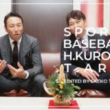 2016年シーズンのリーグ優勝を果たし引退したオフシーズンに、広島カープ本拠地マツダスタジアムにてインタビューを受ける黒田博樹・新井貴浩