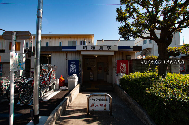昭和島の東京モノレール昭和島駅