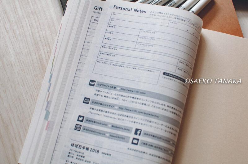 スケジュール管理だけでなく、コラージュ・スクラップ・アイデアメモ・情報集約・日記・イラスト描きにも最適な、ほぼ日手帳カズンのパーソナルノート(個人データ)紙面と、ゼブラのマイルドライナー、無印良品6mm横罫B5ノート