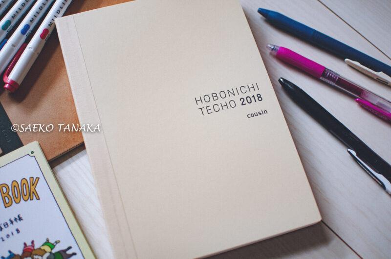 スケジュール管理だけでなく、コラージュ・スクラップ・アイデアメモ・情報集約・日記・イラスト描きにも最適な、ほぼ日手帳カズンと、ゼブラのマイルドライナー・サラサドライ、無印良品6mm横罫B5ノート