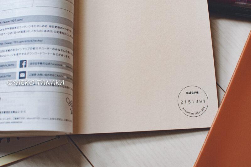 スケジュール管理だけでなく、コラージュ・スクラップ・アイデアメモ・情報集約・日記・イラスト描きにも最適な、ほぼ日手帳カズン裏表紙の製造ナンバー印字