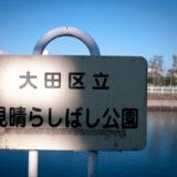 東京都大田区大森の「昭和島(見晴らしばし公園)」