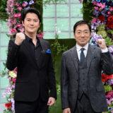 NHK総合「生きものすごいぜ」の福山雅治・香川照之