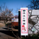 神奈川県小田原市にある「小田原フラワーガーデン」