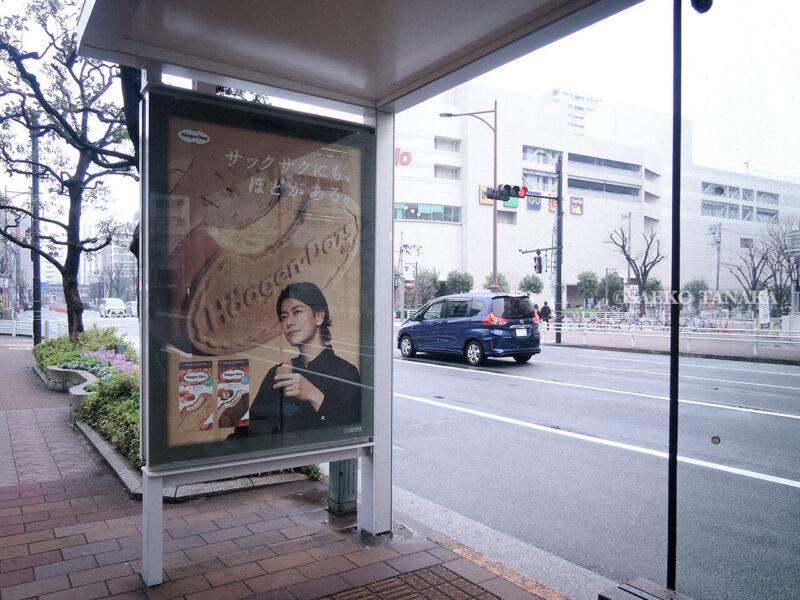 イトーヨーカドー大森店近辺の京急バスのバス停に掲載された佐藤健のハーゲンダッツ広告