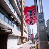 満開の紅梅白梅が楽しめる東京の梅名所、亀戸天神社に続く街路
