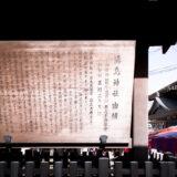 満開の紅梅白梅が楽しめる東京の梅名所、湯島天神/湯島天満宮