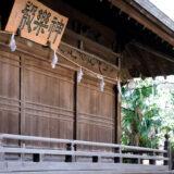 満開の紅梅白梅が楽しめる東京の梅名所、谷保天満宮にある神楽殿
