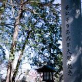 満開の紅梅白梅が楽しめる東京の梅名所、谷保天満宮にある鳥居
