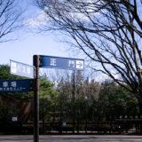 満開の紅梅白梅が楽しめる東京の梅名所、神代植物公園の正門前の案内標識