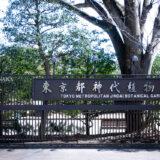 満開の紅梅白梅が楽しめる東京の梅名所、神代植物公園の正門