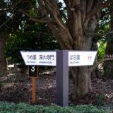 満開の紅梅白梅が楽しめる東京の梅名所、神代植物公園の分岐路にあるうめ園・ばら園の案内標識