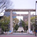 満開のソメイヨシノなどが楽しめる東京の桜名所、靖国神社/靖國神社の石鳥居