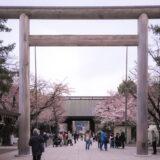 満開のソメイヨシノなどが楽しめる東京の桜名所、靖国神社/靖國神社の中門鳥居と神門