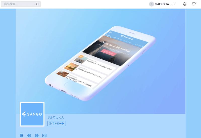 ユーザーフレンドリーを追求し、Googleのマテリアルデザインを大部分で採用、内部SEOも最適化された、キャッチコピー「心地よいWordPressテーマ」SANGOの購入ページ