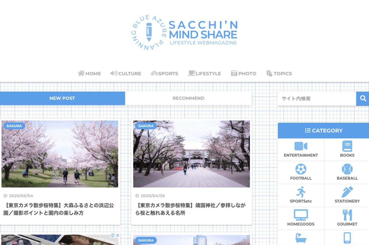 ユーザーフレンドリーを追求し、Googleのマテリアルデザインを大部分で採用、内部SEOも最適化された、キャッチコピー「心地よいWordPressテーマ」SANGOを導入したライフスタイルWEBマガジン「SACCHI'N MIND SHARE」
