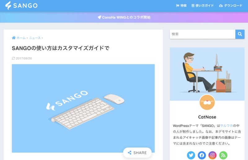 ユーザーフレンドリーを追求し、Googleのマテリアルデザインを大部分で採用、内部SEOも最適化された、キャッチコピー「心地よいWordPressテーマ」SANGO