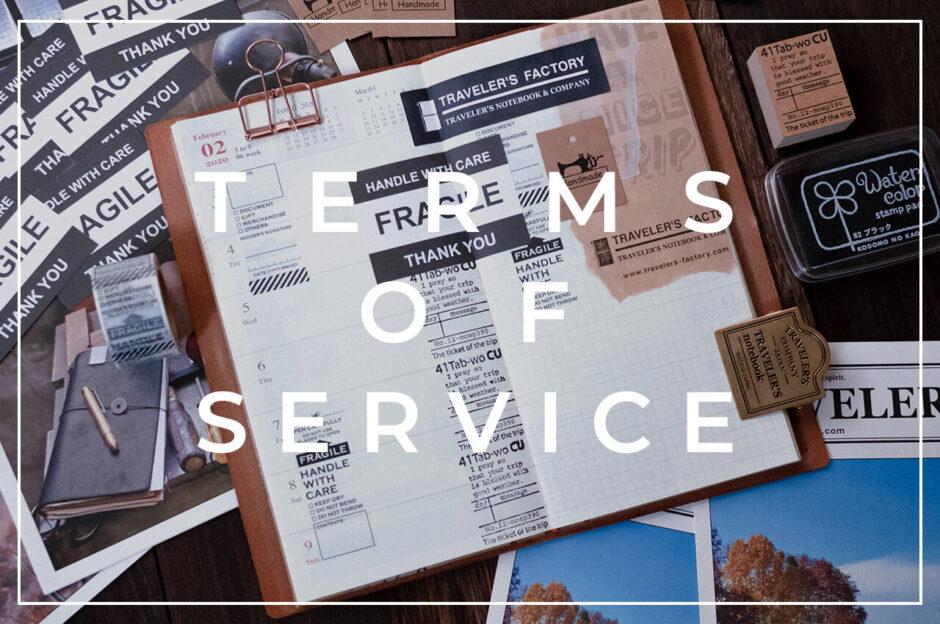 ライター/フォトグラファー田中佐江子のライフスタイルWEBマガジンSACCHI'N MIND SHAREの利用規約/TERMS OF SERVICEについて