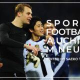 ドイツ・ブンデスリーガのシャルケの試合後に健闘を称え合いながらサポーターに勝利の挨拶をする親友同士の内田篤人とマヌエル・ノイアー