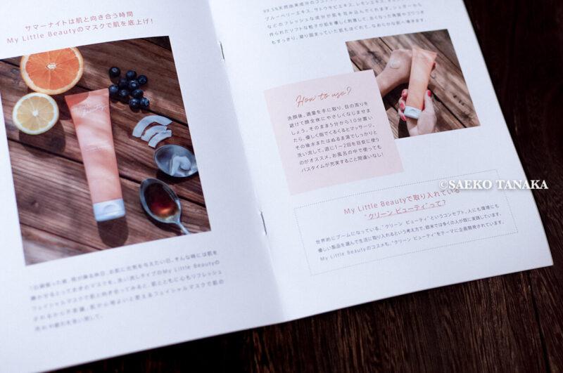フランス・パリジェンヌがこぞって購入している、本国フランスで始まったパリ発の大人気ライフスタイル系サブスクリプション、サプライズBOXの『My Little Box/マイリトルボックス』2020年6月ボックスに入っていた小冊子