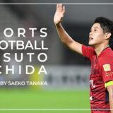 Jリーグ所属クラブチームの鹿島アントラーズでの出場試合に勝利しサポーターに挨拶するDF内田篤人