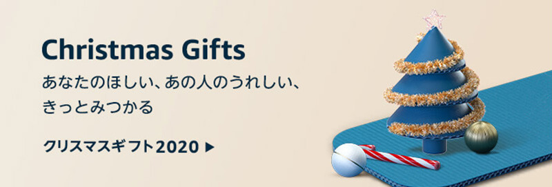 安くお得にクリスマスプレゼントが購入できる、2020年12月11日18時から開催のAmazon『年末の贈り物セール』で大人気のクリスマスギフト2020