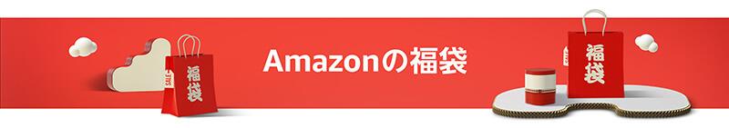 安くお得にクリスマスプレゼントが購入できる、2020年12月11日18時から開催のAmazon『年末の贈り物セール』のAmazonの福袋