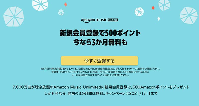 安くお得にクリスマスプレゼントが購入できる、2020年12月11日18時から開催のAmazon『年末の贈り物セール』期間中も実施しているAmazon Music Unlimited 3ヵ月無料+500ポイントプレゼントキャンペーン
