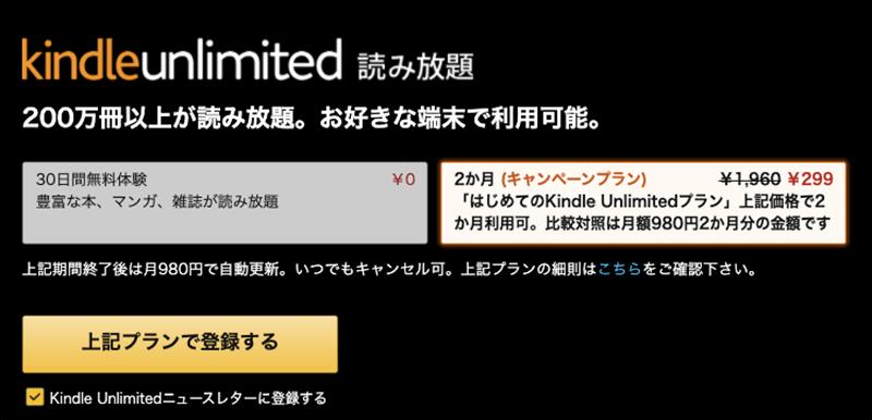 安くお得にクリスマスプレゼントが購入できる、2020年12月11日18時から開催のAmazon『年末の贈り物セール』期間中も実施しているKindle Unlimited 2ヶ月299円キャンペーン