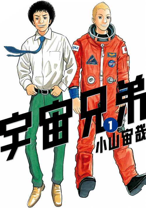 年末年始のおうち時間での漫画一気読みにおすすめの人気漫画『宇宙兄弟』