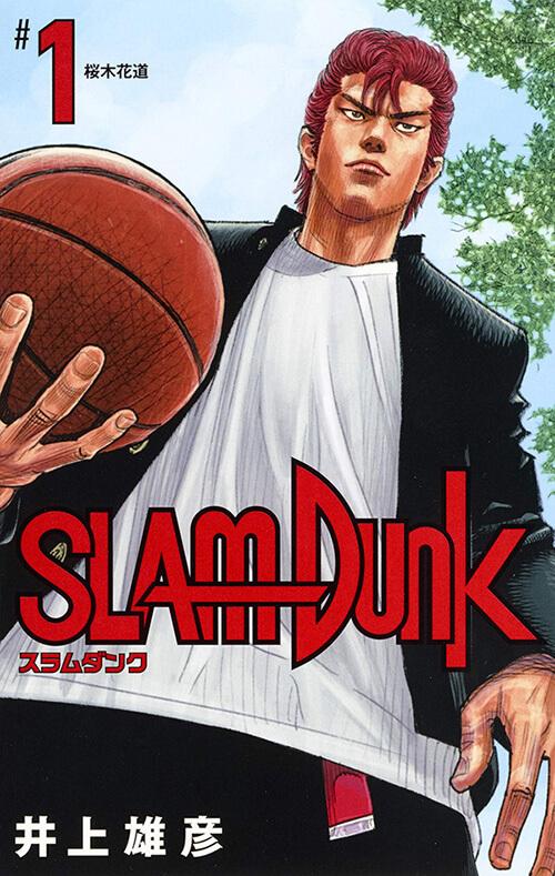年末年始のおうち時間での漫画一気読みにおすすめの人気漫画『スラムダンク』