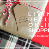 Amazon『年末の贈り物セール』を利用して賢く安くお得に購入した女性のクリスマスプレゼント