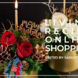 おしゃれでセンスがよく、便利でお得でプレゼントにも最適なフラワーアレンジメント・ブーケ・クリスマスセットギフト・クリスマスリース・クリスマスツリー・便利なフラワーグッズ・オリジナルアイテムを取り揃える青山フラワーマーケットオンラインショップの花