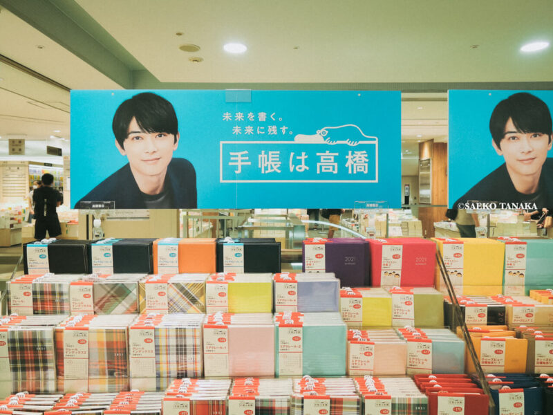 老舗出版社・手帳メーカー高橋書店のイメージキャラクターを務める俳優・吉沢亮による2020年版店頭広告