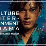 吉沢亮主演で渋沢栄一の生涯を描くNHK大河ドラマ『青天を衝け』に期待する4つのこと