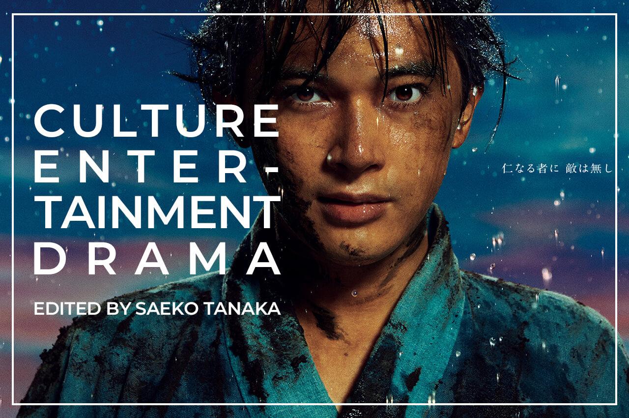 NHK大河ドラマ『青天を衝け』主人公・渋沢栄一を演じる吉沢亮